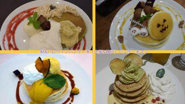 2014年10月秋&ハロウィンのパンケーキ<芋♪栗♪南瓜♪>スーホルム、モグ、アンジュジュメール、デニーロ大阪&神戸