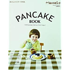 素敵なパンケーキ本♪Hanako特別編集PANCAKEBOOKを買った♪