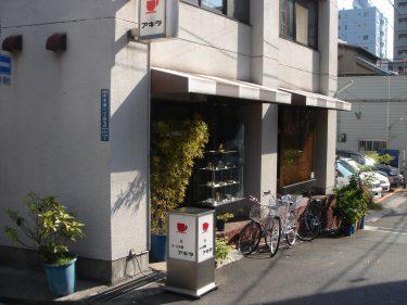 コーヒーの店★アキラ★ホットケーキがお薦め(兵庫(神戸)/新開地