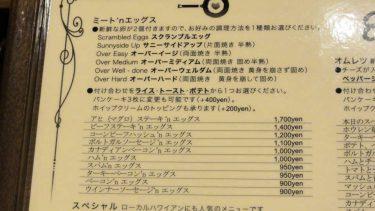 <パンケーキメニュー紹介>エッグスンシングス(EggsnThings)心斎橋店 (大阪/心斎橋)