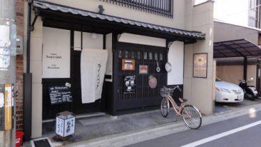 京都の町屋でフワフワパンケーキ★CafeRhinebeck(カフェラインベック)今出川