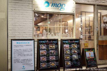 2019年6月16日(日)mog京橋店が閉店します。大阪パンケーキの聖地がまた消えてしまいます(ToT)/~~~