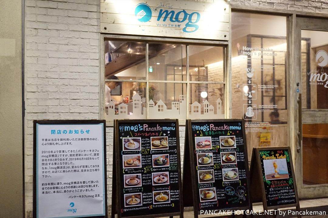 パンケーキ専門店mog京橋店