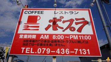 日本最大の超巨大ホットケーキ20cm×4cm×2枚に挑戦♪♪ポプラ(兵庫/播磨町)