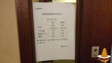 【閉店】鈴蘭台駅前の喫茶店で、手作りのホットケーキ♪喫茶セーヌ(CafeSeine)(神戸/鈴蘭台)