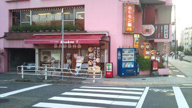 【閉店】パンケーキCafeBAOBABバオバブ(阪神:御影/石屋川)