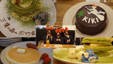 <特別編>ジブリ好きの三鷹の森のパホケ会23♪キキの朝食のホットケーキ♪誕生日ケーキ♪トトロの森のパンケーキ&3人のキキ<速報01>