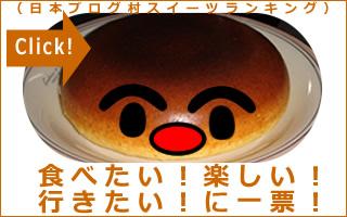 パンケーキマンのパンケーキ巡り地図ひとまず公開♪