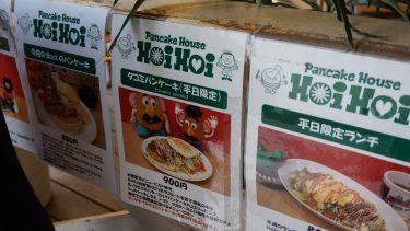 【特別編】速報01名古屋パホケ巡り秋&ハロウィン2014年HoiHoi、シュバルカフェ、森の間カフェへ♪