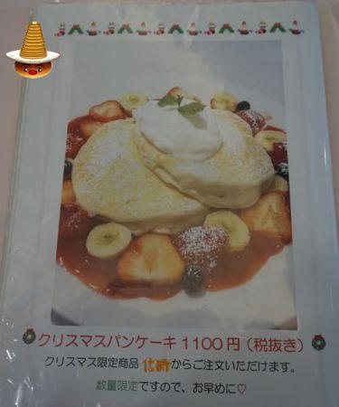 【速報♪】デニーロに新生地パンケーキが登場!まずはクリスマス限定2014年12月22日~25日(神戸/三宮)