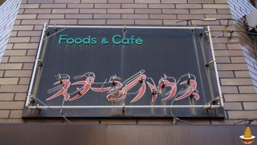 老舗の純喫茶のフワサクのホットケーキ(イチゴとクリーム)スプーンハウス(東京/明大前)