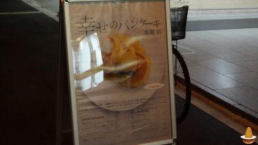 絶品♪幸せのパンケーキが食べられる3店舗目♪幸せのパンケーキ本町店(大阪/本町)