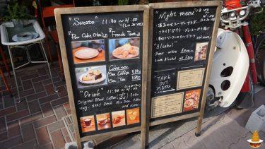 【閉店】ホットケーキ?パンケーキ?ホットパンケーキ★cafenug(カフェ・ナグ)(大阪/南堀江)