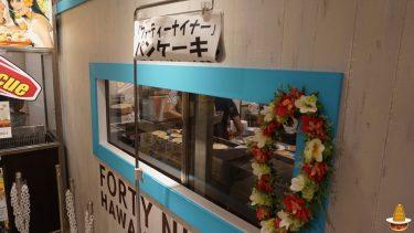 <速報01>阪急梅田ハワイフェアでフォーティナイナーのパンケーキ(ハウピアマカダミアナッツソース)♪(大阪/梅田)
