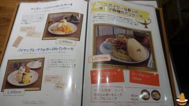 mogなんば店の全メニュー2015年7月とスパイシーな香りのキーマカレーのパンケーキ(大阪/難波)パンケーキストラップも♪
