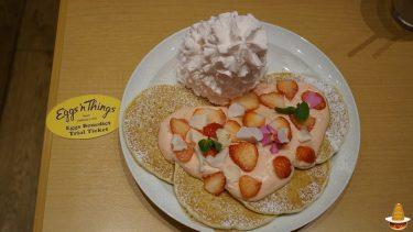 苺尽くしのレアレアパンケーキを食べに行こう♪エッグスンシングスの日本上陸6周年記念(大阪/USJ前)