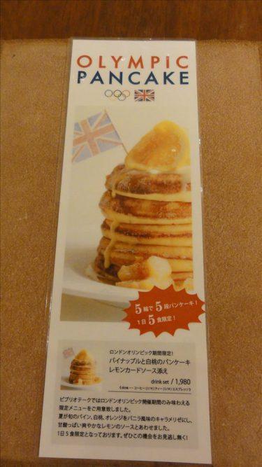 ロンドンオリンピック期間限定パンケーキのあるお店!カフェ&ブックス★ビブリオテーク(大阪/梅田)