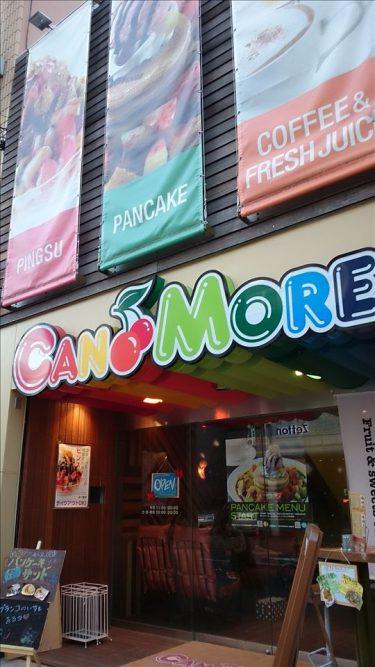 面白いソファのあるフルーツカフェのパンケーキCANMORE(キャンモア)(愛知/名古屋/大須)