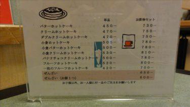 あの小倉クリームホットケーキだ!梅香堂(京都/今熊野)