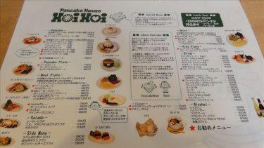 栄でプレーンパンケーキでミニパンケーキタワー♪HoiHoi(ホイホイ)(愛知/名古屋)