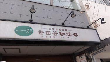 名物マスター!?パンケーキとホットケーキに出会った♪世田谷珈琲游(せたがやこーひーや)(東京/梅ヶ丘)