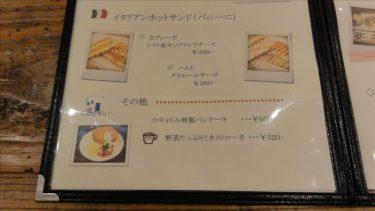 パン屋さんの特製パンケーキ!パン工房&カフェキャトルquatre(大阪/東岸和田)