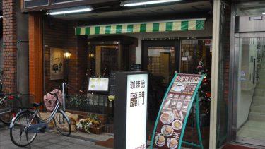 天神橋商店街にある喫茶店のホットケーキ★珈琲館★麗門れいもん(大阪/南森町)