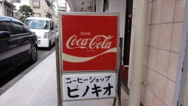歴史ある大山の喫茶店【ピノキオ】分厚く美しいホットケーキ♪PINOCCHIO(東京/大山)