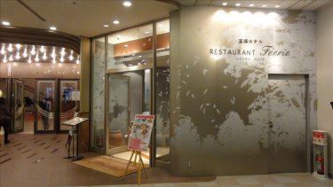 【未提供】窯焼きホットケーキonミニフライパン!フェリエ宝塚大劇場(兵庫/宝塚)