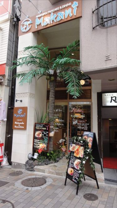 【閉店】ハワイアンカフェで勝手に、パンケーキタワーだ!(笑)!Makani マカニ(兵庫/神戸/元町)