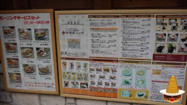 レモンピールの自家製シロップと美味しい焼き立てホットケーキ♪珈琲屋ミニザ(神戸/芦屋/打出)