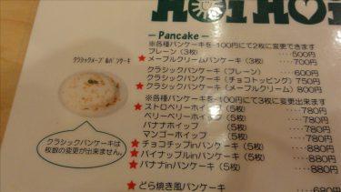 感激!クラシックパンケーキ(メープルクリーム)HoiHoiホイホイ(名古屋/栄)