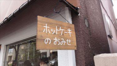 【移転】万惣を彷彿とさせる、美味しいホットケーキ♪ リトルツリー(littetree)(東京/梅ヶ丘)