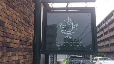 【奈良パホケ巡り5店目】分厚く、見事なホットケーキ!ミュージックカフェ【アンジェス】(奈良/大和八木)