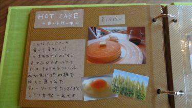 芦屋のお洒落モデルルームで、ゆったりとムレスナティーのホットケーキ♪TeaSalonCaracol(ティーサロン・カラコル)(兵庫/芦屋)