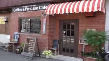 愛知大学の近く、フカフカ、ホクホクのパンケーキ専門店!小呂野珈琲店(愛知/豊橋)