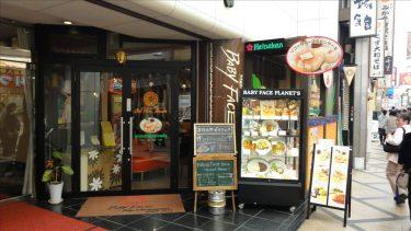 フワフワのパンケーキを近鉄奈良で!PancakeCafe東向ベビーフェイスプラネッツ(奈良/東向)