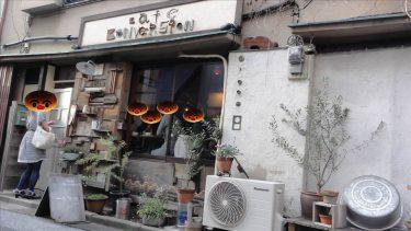 小さな町屋カフェの隠れ家で、ホットケーキcafeCONVERSION(コンバージョン)(東京/北千住)