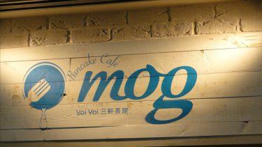 パンケーキカフェ★モグ難波店★mogの2店舗目♪(大阪/なんば)