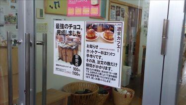 名実共に、最強のチョコホットケーキが現る!しかも極厚5cm♪ウィークエンドカフェ美山珈琲(兵庫/姫路)