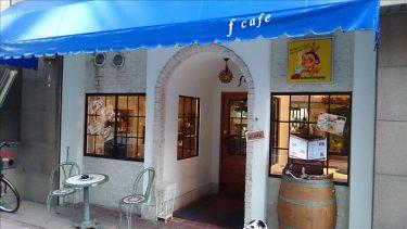 【閉店】隠れ家的な可愛いお洒落なカフェで、プレーンパンケーキfcafe(エフカフェ)(大阪/南森町)