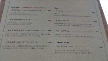 お洒落なバーレストランで、ステキな展望とパンケーキSunny(サニー)(京都/三条)