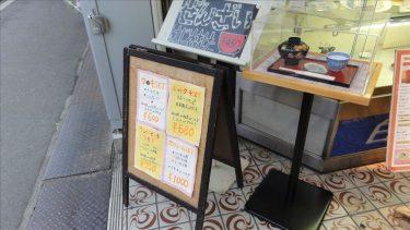 古市駅前の薄く甘いホットケーキ喫茶★白帆(大阪/古市)