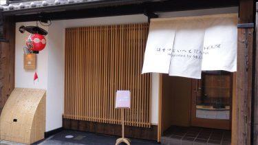 究極のパンケーキは1470円!ほそつじいへえTEAHOUSEsupportedbyMLESNA(京都/祇園四条)