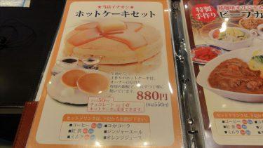 銅板で焼いたホットケーキ椿珈琲(大阪/茶屋町)