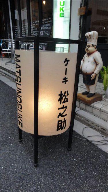 リコッタチーズ パンケーキ♪Cafe&Pnatry松之助★京都本店★まつのすけ(京都/烏丸御池)