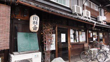 町屋で弾力あるホットケーキ!?雨林舎(京都/二条)