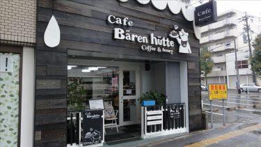 可愛いクマ小屋カフェで、パンケーキを♪BarenHutteベーレン・ヒュッテ(名古屋/今池)