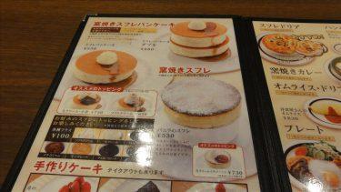 あの窯焼きスフレパンケーキを神戸で!星乃珈琲店★三宮店(兵庫/神戸)