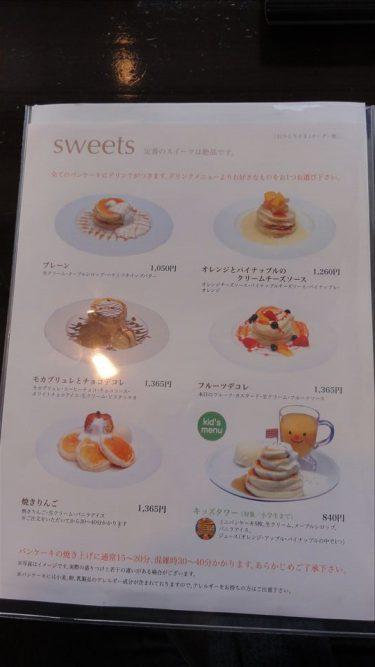 【移転前】フワフワのパンケーキタワー!VoilaCafeヴォアラカフェ(兵庫/宝塚)